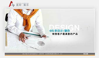 北京奥轩展览展示有限公司